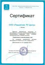 сертификат смазок Molykote